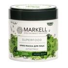 Крио-маска для лица Markell Superfood «Антистресс», артишок и куркума, 100 мл