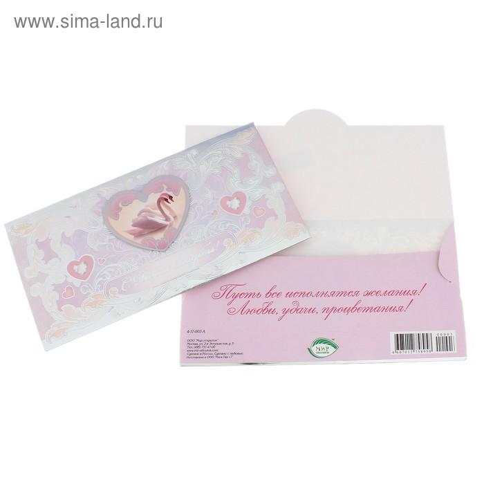 Поздравление в день свадьбы в конверте