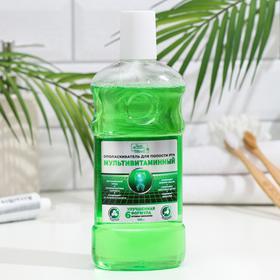 Ополаскиватель для полости рта Vilsendent «Мультивитаминный», цвет зелёный, 500 мл Ош