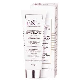Крем-маска для лица ВITЭКС Lux Care «Интенсивная формула», антивозрастная, несмываемая, 75 мл