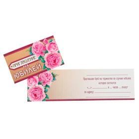 Приглашение 'На юбилей!' глиттер, розовые цветы Ош