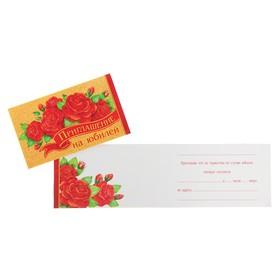 Приглашение 'На юбилей!' глиттер, красные розы Ош