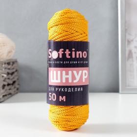 Шнур для рукоделия полиэфирный 'Софтино' 4 мм, 50м/110гр (жёлтый) Ош