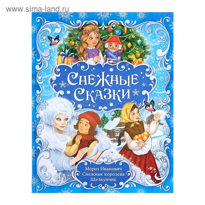 Книга новогодняя в твёрдом переплёте «Снежные сказки», 128 стр.