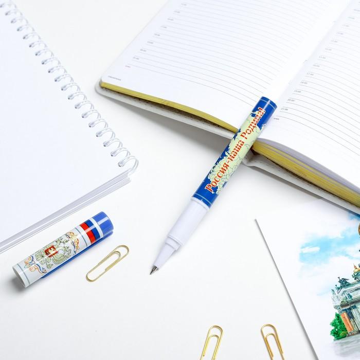Ручка сувенирная Патриот. Россия-наша Родина
