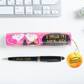 Ручка в тубусе «Дарю тебе»