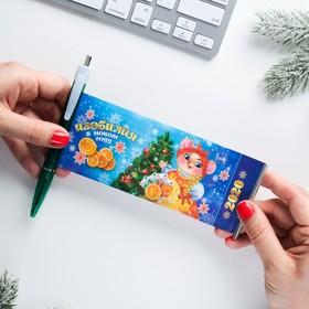 Ручка-календарь «Изобилия»