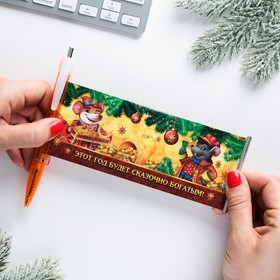 Ручка-флажок «Сказочно богатый год»