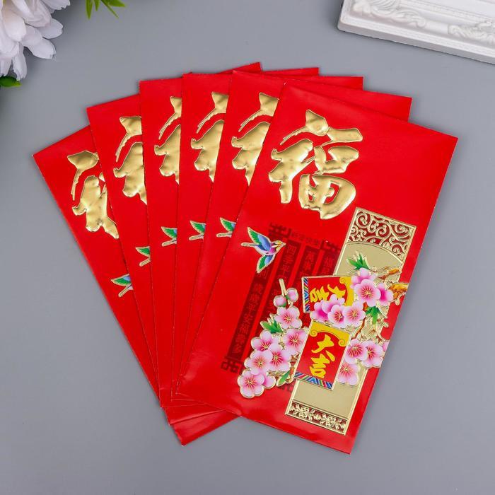 Конверт денежный бумага красный с золотым тиснением цветной набор 6 шт МИКС 16х9 см