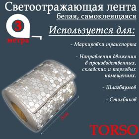 Светоотражающая лента TORSO, самоклеящаяся, белая, 5 см х 3 м Ош