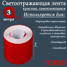 Светоотражающая лента TORSO, самоклеящаяся, красная, 5 см х 3 м Ош
