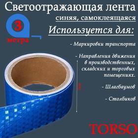 Светоотражающая лента TORSO, самоклеящаяся, синяя, 5 см х 3 м Ош