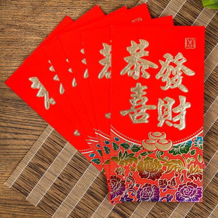 Конверт денежный бумага красный с золотым тиснением набор 6 шт 16,5х8,8 см