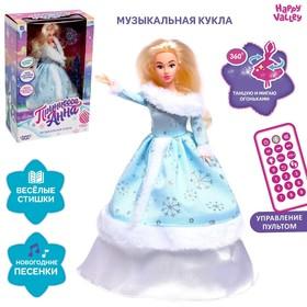 Музыкальная кукла «Анна Снегурочка» в платье, танцует, рассказывает стихи и сказки, на пульте управления Ош