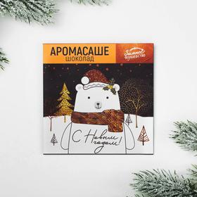 Аромасаше в конверте «С Новым годом. Мишка», шоколад