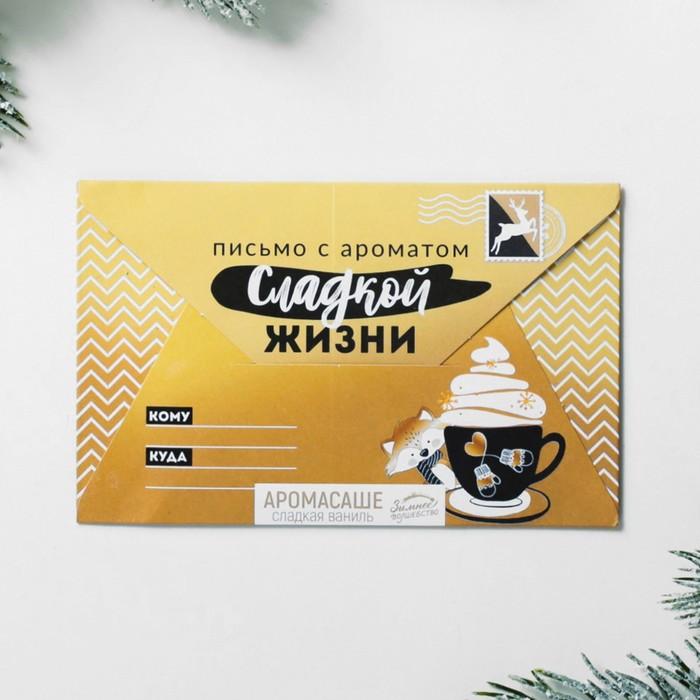 Аромасаше в почтовом конверте «Сладкой жизни», ваниль