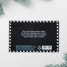 Аромасаше в почтовом конверте «Праздник», шоколад - Фото 3
