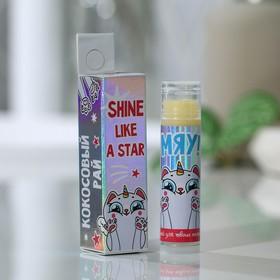 Бальзам для губ Shine like a star, аромат кокоса