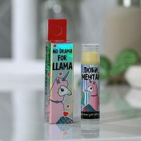 """Бальзам для губ """"No drama for LLAMA"""", аромат ягод"""