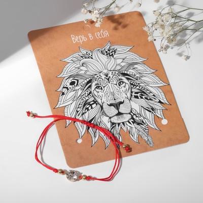 """Браслет ассорти """"Антистресс"""" лев, цвет красный в золоте, d=6 см"""