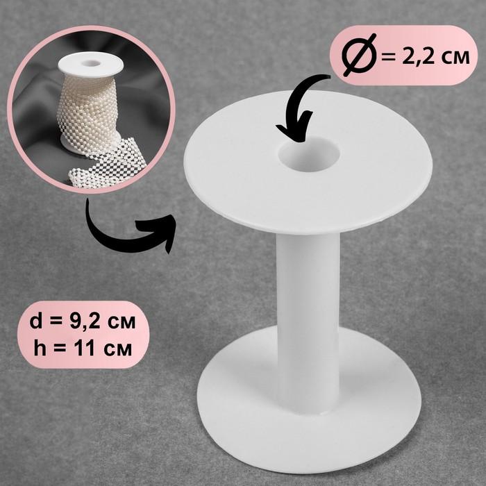 Бобина 9,2 × 11 см, d = 2,2 см, цвет белый