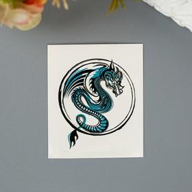 """Татуировка на тело """"Синий дракон в круге"""""""