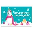 Наклейка на бутылку «Шампанское Новогоднее»