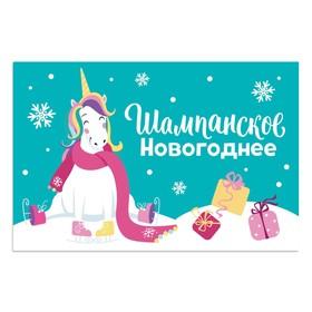 Наклейка на бутылку «Шампанское Новогоднее» Ош
