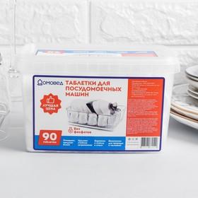 Таблетки для посудомоечной машины Домовед, в инд.упаковке, 20 гр, 90 шт