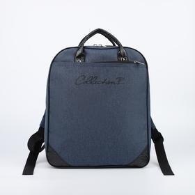 Рюкзак-сумка, отдел на молнии, с увеличением, наружный карман, цвет синий