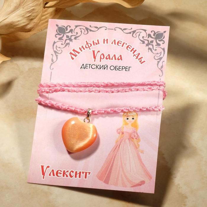 """Кулон-оберег детский """"Улексит"""", для девочек, сердце, цвет оранжевый , длина 60см"""
