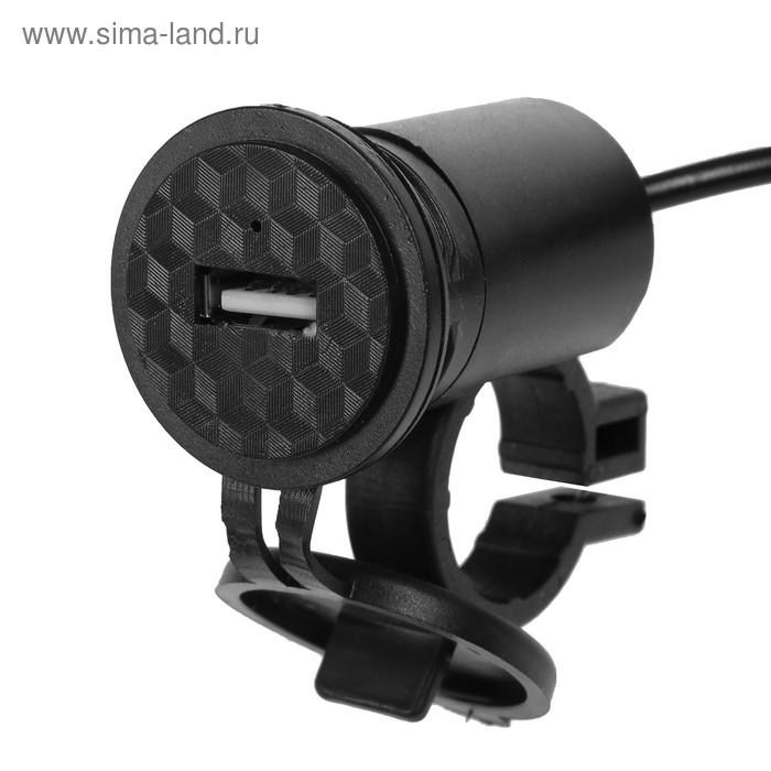 Зарядное устройство USB, на руль мотоцикла, 5В - 2.1А, для сети 9-24В, провод 110 см