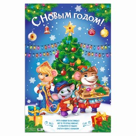 Плакат «С Новым годом!», мышки у елки, 60 х 40 см Ош