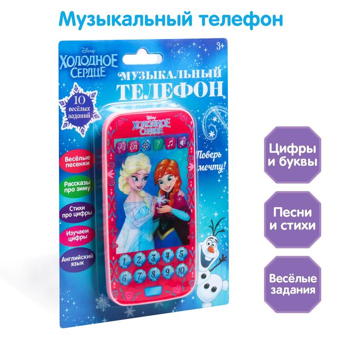 """Телефон """"Холодное сердце"""" звук, батарейки, Disney"""