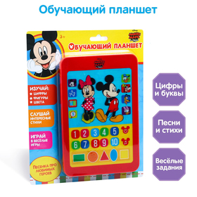 Планшет 'Микки Маус и друзья' звук, батарейки, Disney Ош
