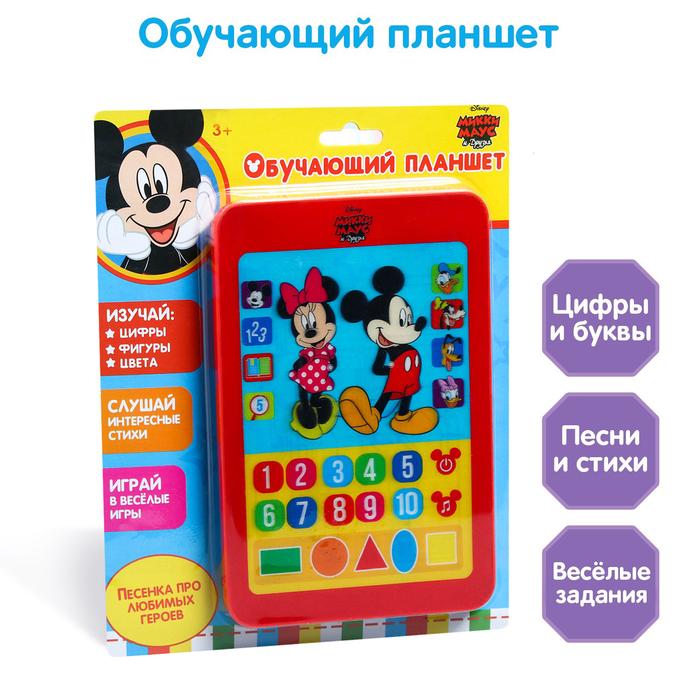 Планшет Микки Маус и друзья звук, батарейки, Disney