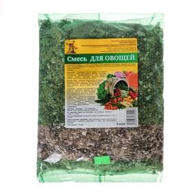 Удобрение органическое Смесь для овощей, 2 л