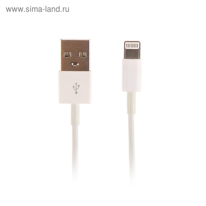 Кабель, Lightning - USB, 1.5 А, 100 см, укрепленные коннекторы, белый