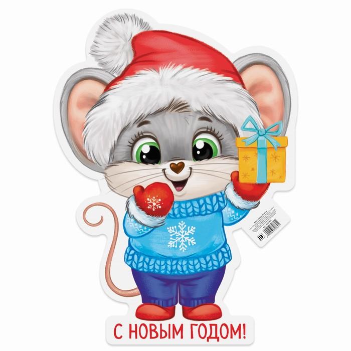 картинки мультяшная мышь с подарком титрах авторы предупреждают