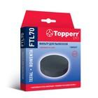 Губчатый фильтр Topperr FTL 70 для пылесосов Tefal