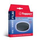 Губчатый фильтр Topperr FTL 80 для пылесосов Tefal