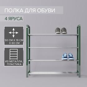Полка для обуви 4-х ярусная Доляна, 50×19×60 см, цвет зелёный Ош