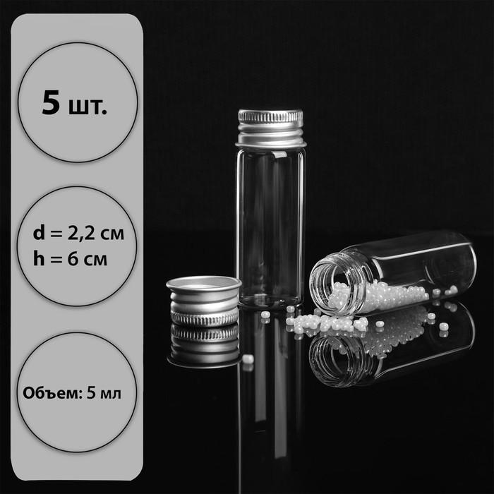 Баночки для хранения бисера d = 2,2 × 6 см, 5 шт