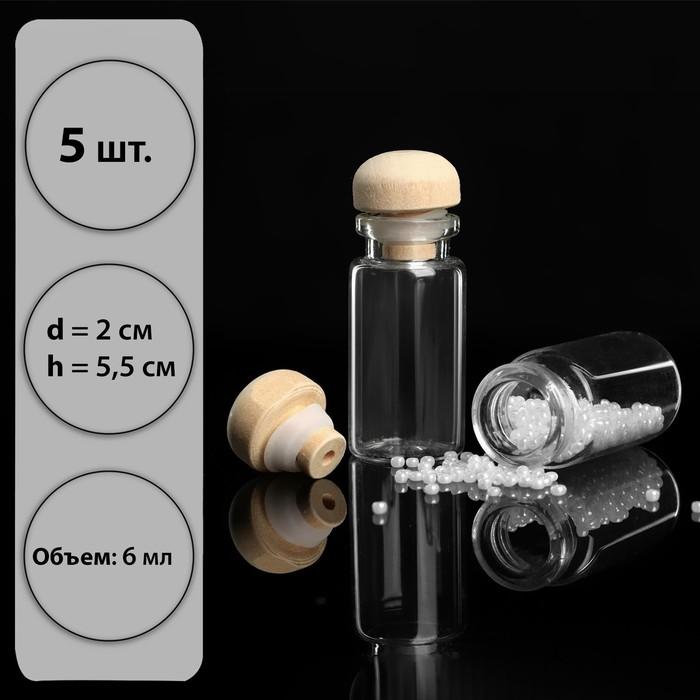 Баночки для хранения бисера, d = 2 × 5,5 см, 5 шт
