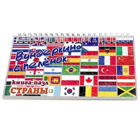 Обучающие карточки «Страны»
