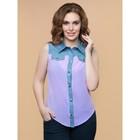 Блузка женская «Сенсейшен», размер 46, цвет фиолетовый, голубой