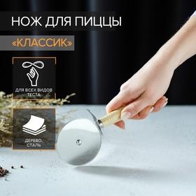 Нож для пиццы и теста Доляна «Классик», 18,5 см