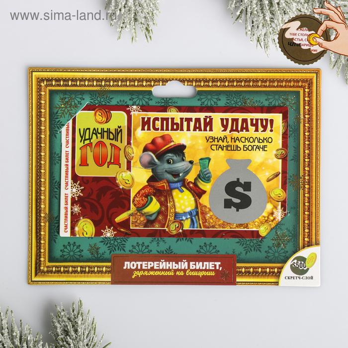 Лотерейный билет «Испытай удачу», со скретч-слоем