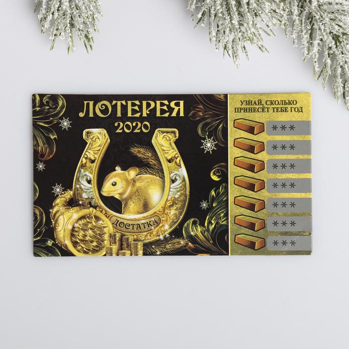 новогодние картинки для лотерейного билета дорого потому что