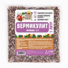 Вермикулит 'Рецепты Дедушки Никиты' фр 3-5, 1л Ош